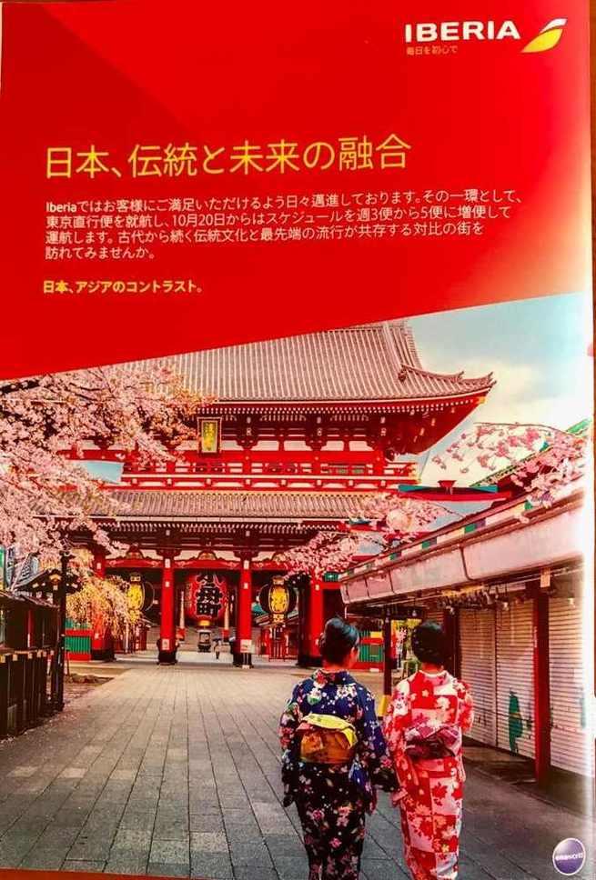 La Fiesta del Mayo Manchego de Pedro Muñoz para Japón